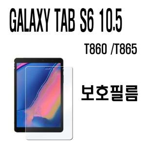 갤럭시 탭S6 10.5 SM-T860 보호필름