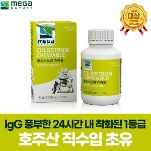 메가네이처 초유 츄어블 호주초유단백질(150정)25%할인
