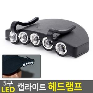 5구 LED 캡라이트 헤드램프 미니LED후레쉬 모자부착형