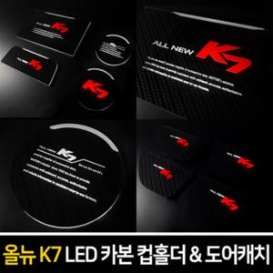 카본스타일 LED컵홀더 2.2/2.4등급 올뉴K7 화이트