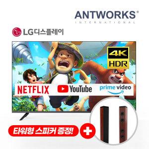 앤트웍스 165cm(65) 스마트 UHD LEDTV 10%할인쿠폰지원