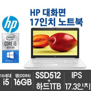 HP 17인치 대화면노트북/고성능/큰화면/정품윈도우