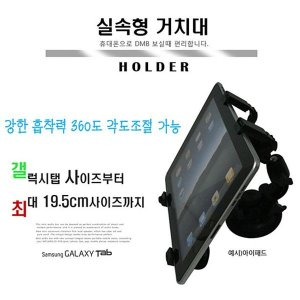 갤럭시탭 아이패드 탭시리즈및태블릿차량용거치대