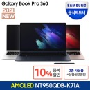 갤럭시북 프로360 NT950QDB-K71A 삼성 마우스+키스킨증