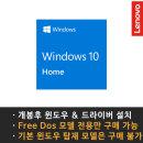 WIN 10 Home 설치 후 발송 (드라이브 포함)