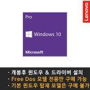 WIN 10 Pro 설치 후 발송 (드라이브 포함)