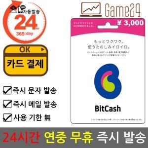 일본 비트캐쉬 3000엔 bitcash EX