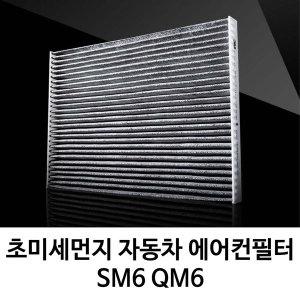 먼지제거 에어컨 히터 필터 SM6 QM6 항균필터 차량용