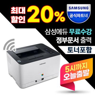 [삼성전자] SL-C513W 컬러 레이저 프린터 토너포함 +오늘출발+