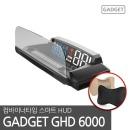 가제트 HUD 헤드업디스플레이 GHD6000 OBD2 타입