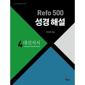 Refo 500 성경 해설 : 대선지서 : 설교준비와 성경연구  성경통독  QT를 위한 최고의 안내서  박우택