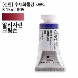수채화물감 신한 SWC B 15ml 805 알리자린크림슨/ 오너클랜