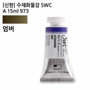 수채화물감 신한 SWC A 15ml 973 엄버/ 오너클랜