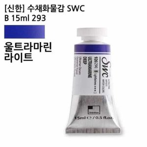 수채화물감 신한 SWC B 15ml 293 울트라마린라이트/ 오너클랜
