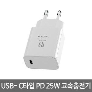 25W PD C타입 고속충전기/삼성 갤럭시S21 초고속 충전