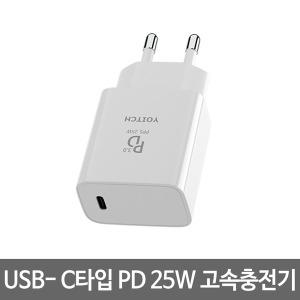C타입 PD 고속충전기/삼성 핸드폰 아이폰 초고속 충전