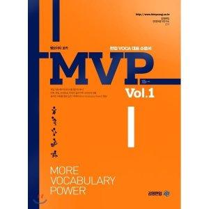 MVP 엠브이피 보카 Vol.1