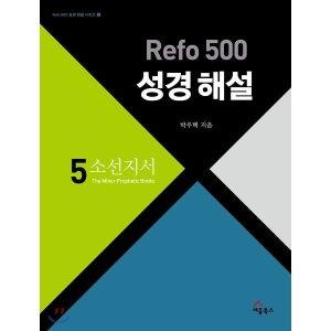 Refo 500 성경 해설 : 소선지서 : 설교준비와 성경연구  성경통독  QT를 위한 최고의 안내서  박우택