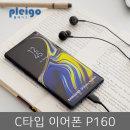 P160 C타입 유선이어폰 / 통화 / 이어셋