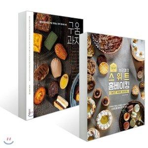 브리첼의 베이킹 도서 2종 세트 : 브리첼의 스위트 홈베이킹/구움과자  브리첼 서귀영
