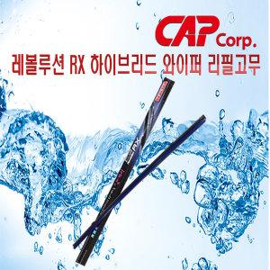 캐프 뷰맥스 레볼루션 RX와이퍼 전용 리필고무 450mm