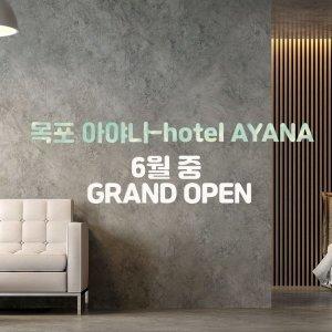 |5%할인|목포 HOTEL AYANA(전남 모텔/목포/무안/영암)