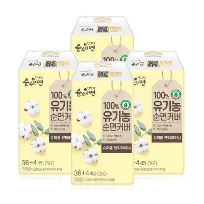 [순수한면] 건강한 유기농 슈퍼롱 팬티라이너 36+4p x 3+1팩.