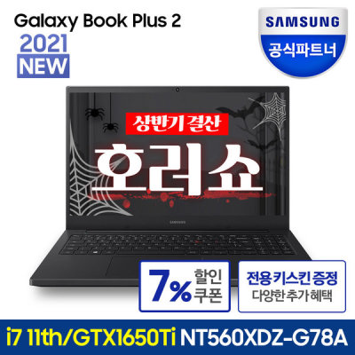 [삼성전자] 노트북 플러스2 NT560XDZ-G78A 호러쇼특가152만