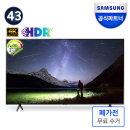 비지니스 TV UHD LH43BEAHLGFXKR 108cm 4K HDR 스탠드