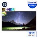 비지니스 TV 4K LH75BEAHLGFXKR 189cm UHD HDR 벽걸이