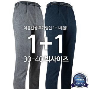 1+1 KPB-SJ냉감스판팬츠 여름 남성 작업복 등산복