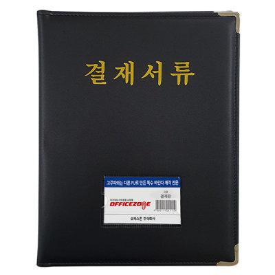 [오피스존] 오피스존 프라임 PU 고급 결재판 A4 결재서류