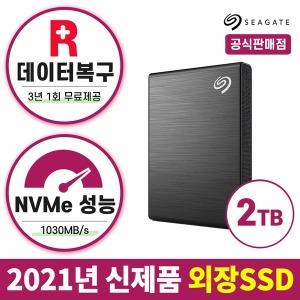 씨게이트 FAST One Touch SSD + 데이터복구 블랙 2TB 외장SSD