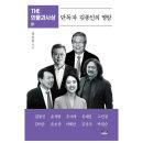 단독자 김종인의 명암 - THE 인물과사상 01