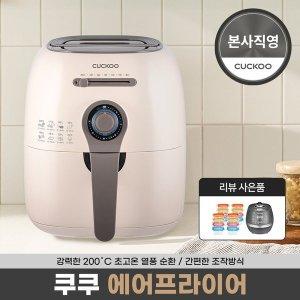 본사직영 쿠쿠 CAF-C0510DB 에어프라이어