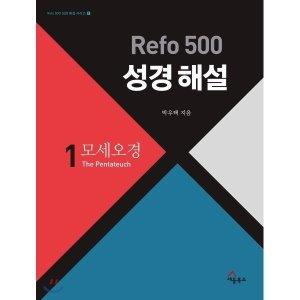 Refo 500 성경 해설 : 모세오경 : 설교준비와 성경연구  성경통독  QT를 위한 최고의 안내서  박우택