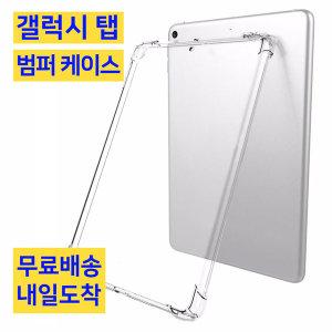 갤럭시탭 A7 10.4 태블릿 범퍼 프로텍트 케이스