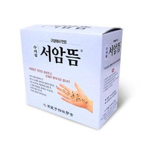 특가 서암뜸(2000개)/알뜸/미니뜸/동방/무연뜸/구암