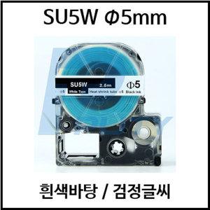 엡손호환 라벨메이커용 호환 열수축튜브 SU5W