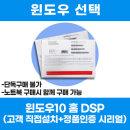 추가선택_ 윈도우10홈DSP - 미설치동봉