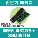 추가선택_ 전문가 패키지 (32G+1TB)