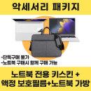 추가선택_ 키스킨+액정필름+노트북가방