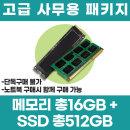 추가선택_ 고급사무용 패키지 (16G+512G)