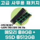 추가선택_ 고급사무용 패키지 (8G+512G)