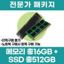 추가선택_ 전문가 패키지 (16G+512G)