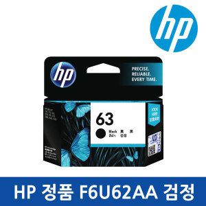 HP정품 F6U62AA NO.63 검정 1610 3630 3632 2130 잉크