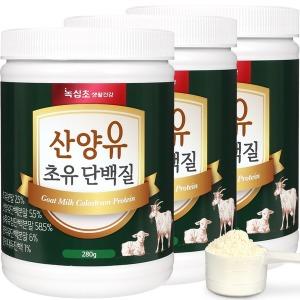 산양유 초유 단백질 프리미엄 퀄리고트인증 280g 3통