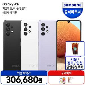 삼성 갤럭시A32 자급제폰 64G SM-A325 새상품 N