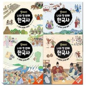 (전집)열려라 나의 첫번째 한국사 4권세트 : 고조선부터 조선건국지 역사 플랩북  김은의 외