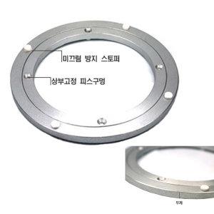 알루미늄 회전판 200mm/회전테이블/식탁회전판/식탁